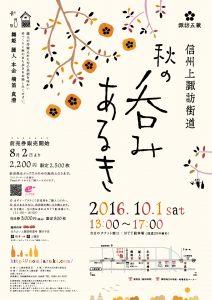 2016秋の呑み歩き