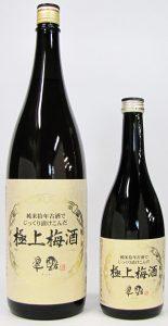 極上梅酒1