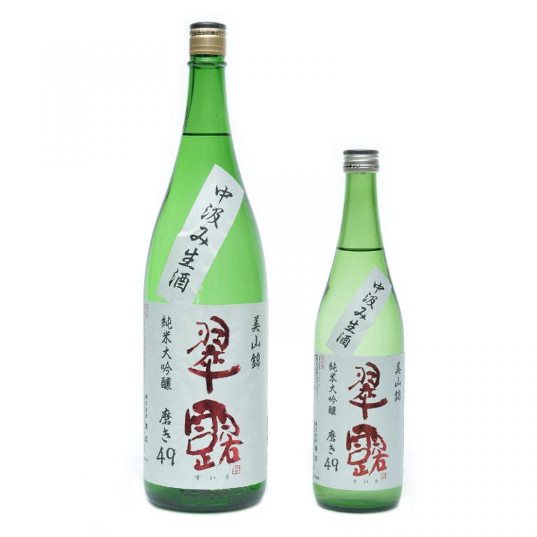 翠露 純米大吟醸 美山錦 中汲生酒 磨き49